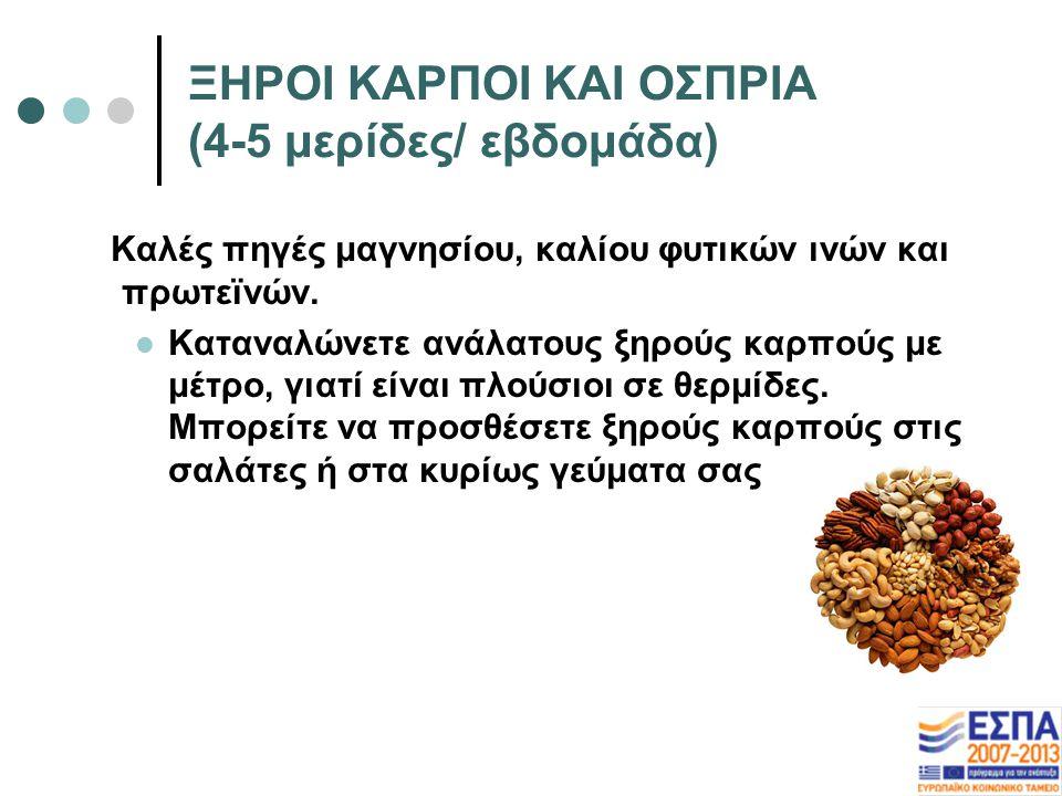 ΞΗΡΟΙ ΚΑΡΠΟΙ ΚΑΙ ΟΣΠΡΙΑ (4-5 μερίδες/ εβδομάδα) Καλές πηγές μαγνησίου, καλίου φυτικών ινών και πρωτεϊνών.