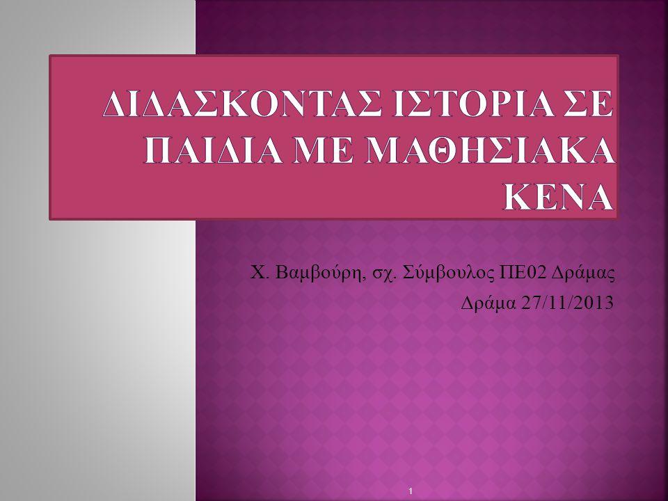 Χ. Βαμβούρη, σχ. Σύμβουλος ΠΕ02 Δράμας Δράμα 27/11/2013 1