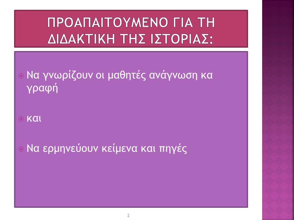  Να γνωρίζουν οι μαθητές ανάγνωση κα γραφή  και  Να ερμηνεύουν κείμενα και πηγές 2