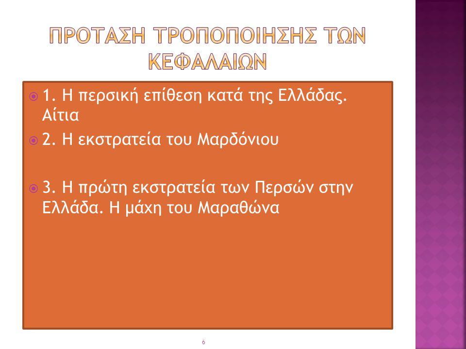  1. Η περσική επίθεση κατά της Ελλάδας. Αίτια  2. Η εκστρατεία του Μαρδόνιου  3. Η πρώτη εκστρατεία των Περσών στην Ελλάδα. Η μάχη του Μαραθώνα 6