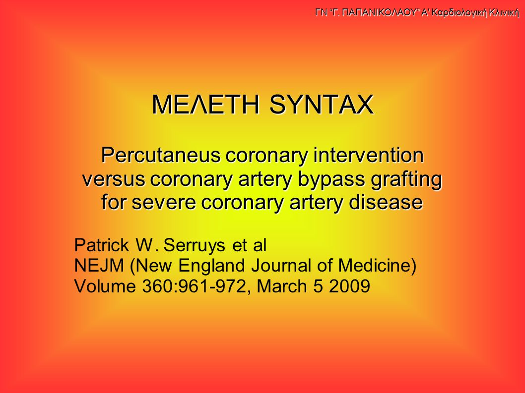 ΜΕΛΕΤΗ SYNTAX Percutaneus coronary intervention versus coronary artery bypass grafting for severe coronary artery disease Patrick W. Serruys et al NEJ