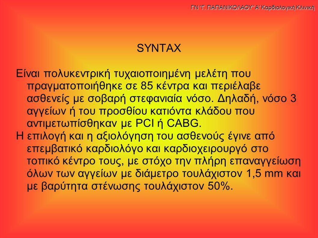 SYNTAX Είναι πολυκεντρική τυχαιοποιημένη μελέτη που πραγματοποιήθηκε σε 85 κέντρα και περιέλαβε ασθενείς με σοβαρή στεφανιαία νόσο.