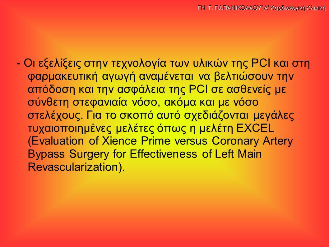 - Οι εξελίξεις στην τεχνολογία των υλικών της PCI και στη φαρμακευτική αγωγή αναμένεται να βελτιώσουν την απόδοση και την ασφάλεια της PCI σε ασθενείς με σύνθετη στεφανιαία νόσο, ακόμα και με νόσο στελέχους.