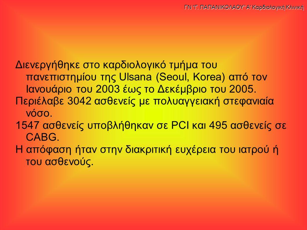 Διενεργήθηκε στο καρδιολογικό τμήμα του πανεπιστημίου της Ulsana (Seoul, Korea) από τον Ιανουάριο του 2003 έως το Δεκέμβριο του 2005. Περιέλαβε 3042 α