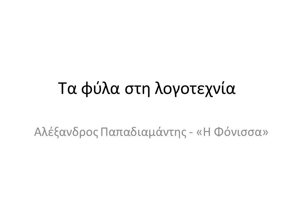 Τα φύλα στη λογοτεχνία Αλέξανδρος Παπαδιαμάντης - «Η Φόνισσα»