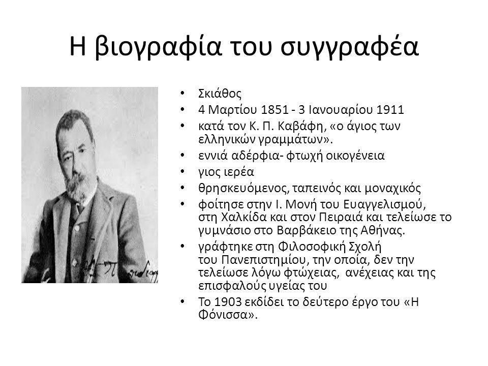 Βασικά στοιχεία της νουβέλας δεύτερο συγγραφικό έργο του γραμμένο στην καθαρεύουσα αποτελείται από 17 κεφάλαια δημοσιεύθηκε στο περιοδικό «Παναθήναια» το 1903 υπότιτλος:«κοινωνικόν μυθιστόρημα» αυτοβιογραφικά στοιχεία, βασίζεται στη φτώχεια, κοινωνικά στερεότυπα και τη χριστιανική πίστη Η πλοκή του εκτυλίσσεται στη Σκιάθο