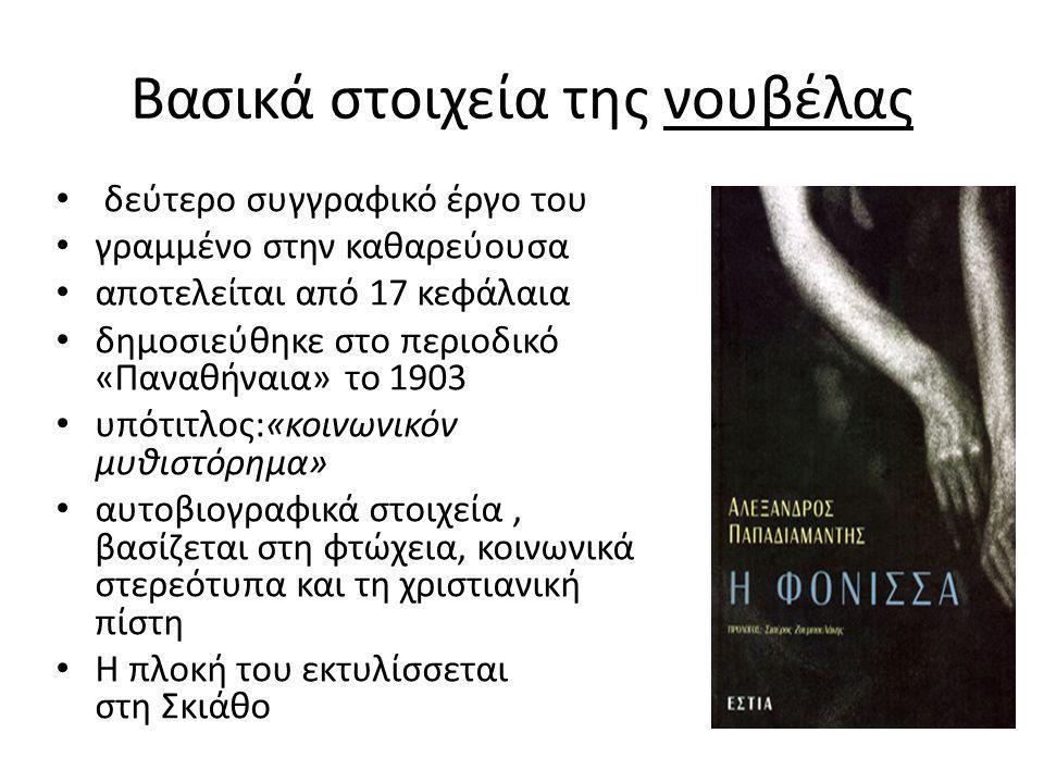 Βασικά στοιχεία της νουβέλας δεύτερο συγγραφικό έργο του γραμμένο στην καθαρεύουσα αποτελείται από 17 κεφάλαια δημοσιεύθηκε στο περιοδικό «Παναθήναια»