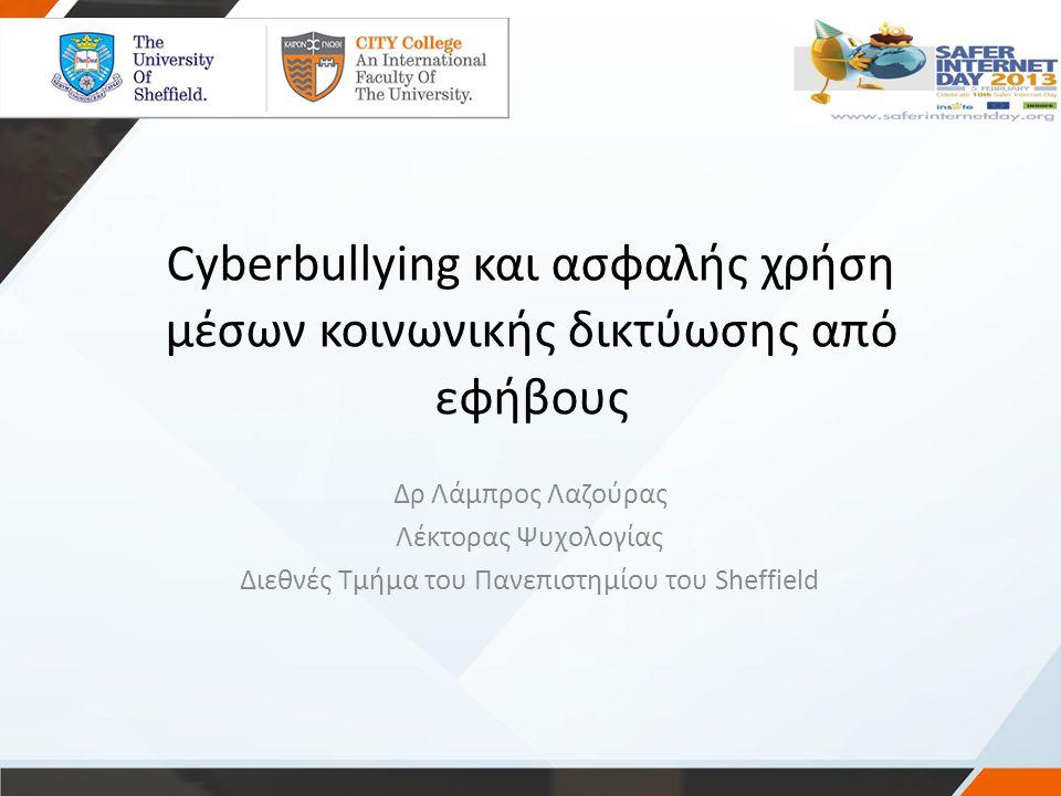 Cyberbullying και ασφαλής χρήση μέσων κοινωνικής δικτύωσης από εφήβους Δρ Λάμπρος Λαζούρας Λέκτορας Ψυχολογίας Διεθνές Τμήμα του Πανεπιστημίου του She