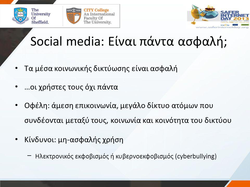 Social media: Είναι πάντα ασφαλή; Τα μέσα κοινωνικής δικτύωσης είναι ασφαλή …οι χρήστες τους όχι πάντα Οφέλη: άμεση επικοινωνία, μεγάλο δίκτυο ατόμων