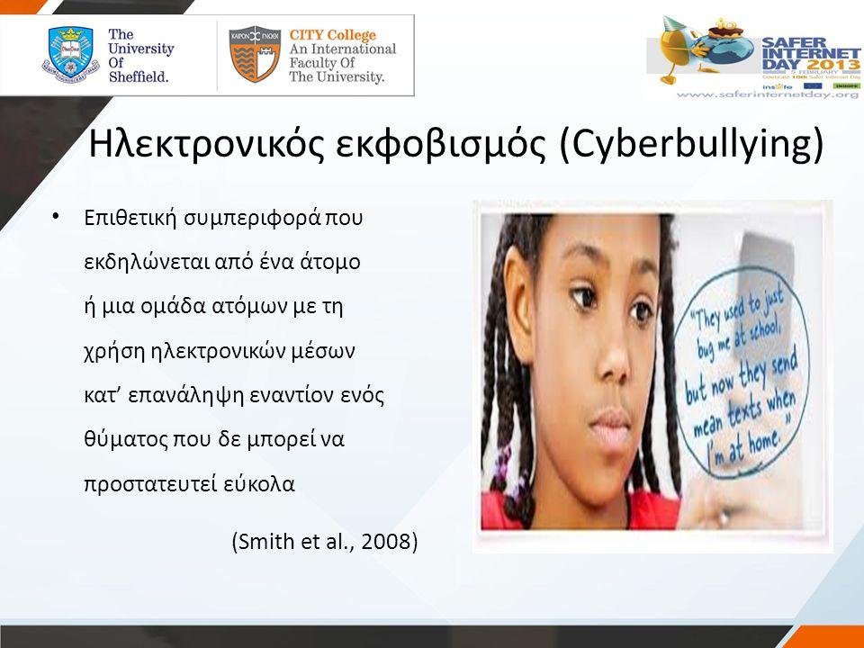 Ηλεκτρονικός εκφοβισμός Επιθετική συμπεριφορά που εκδηλώνεται από ένα άτομο ή μια ομάδα ατόμων με τη χρήση ηλεκτρονικών μέσων κατ' επανάληψη εναντίον
