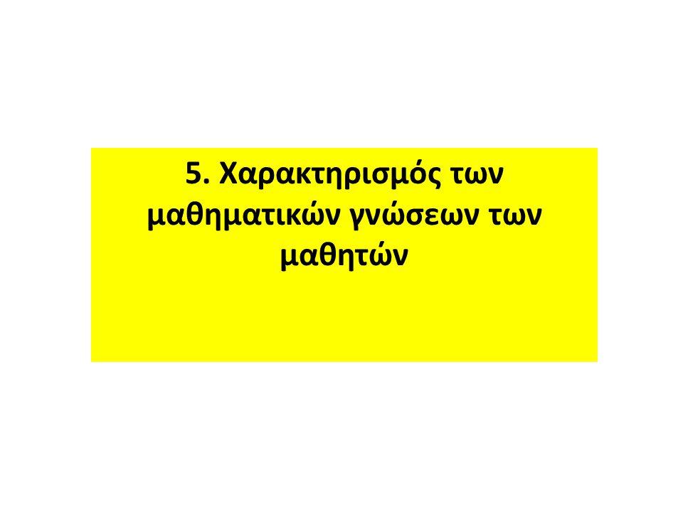 5. Χαρακτηρισμός των μαθηματικών γνώσεων των μαθητών