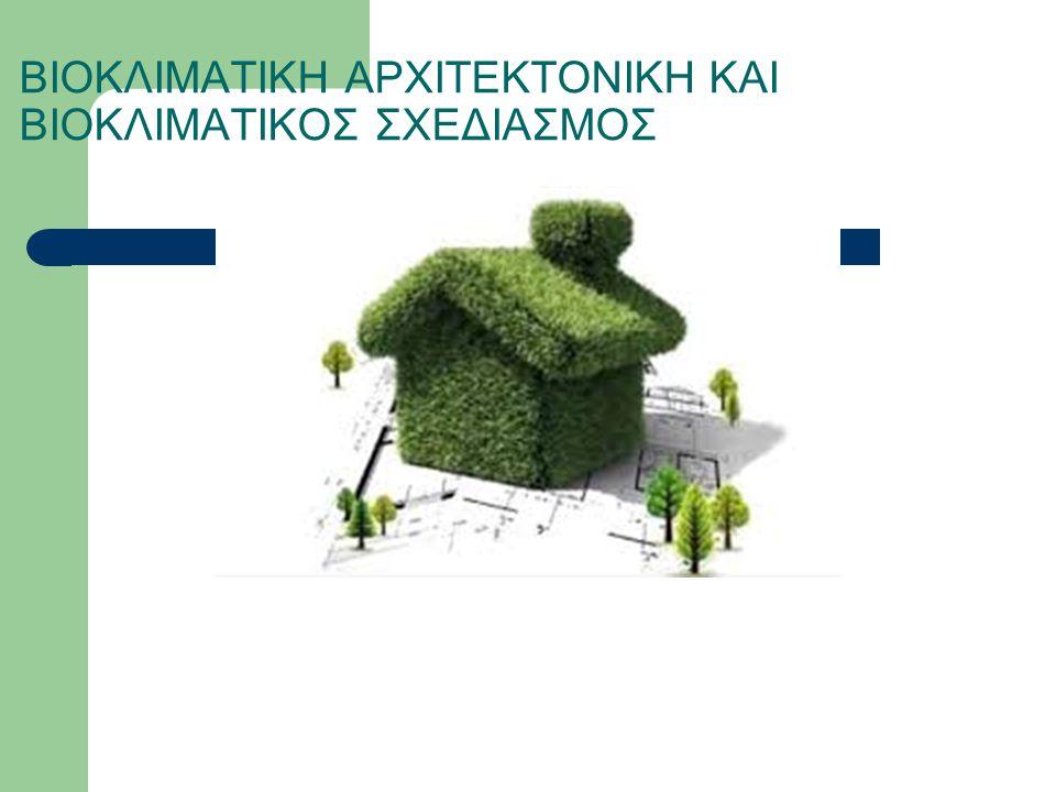 Η βιοκλιματική αρχιτεκτονική αφορά το σχεδιασμό κτιρίων και χώρων (εσωτερικών και εξωτερικών-υπαίθριων) με βάση το τοπικό κλίμα, με σκοπό την εξασφάλιση συνθηκών θερμικής άνεσης, αξιοποιώντας την ηλιακή ενέργεια και άλλες περιβαλλοντικές πηγές αλλά και τα φυσικά φαινόμενα του κλίματος.