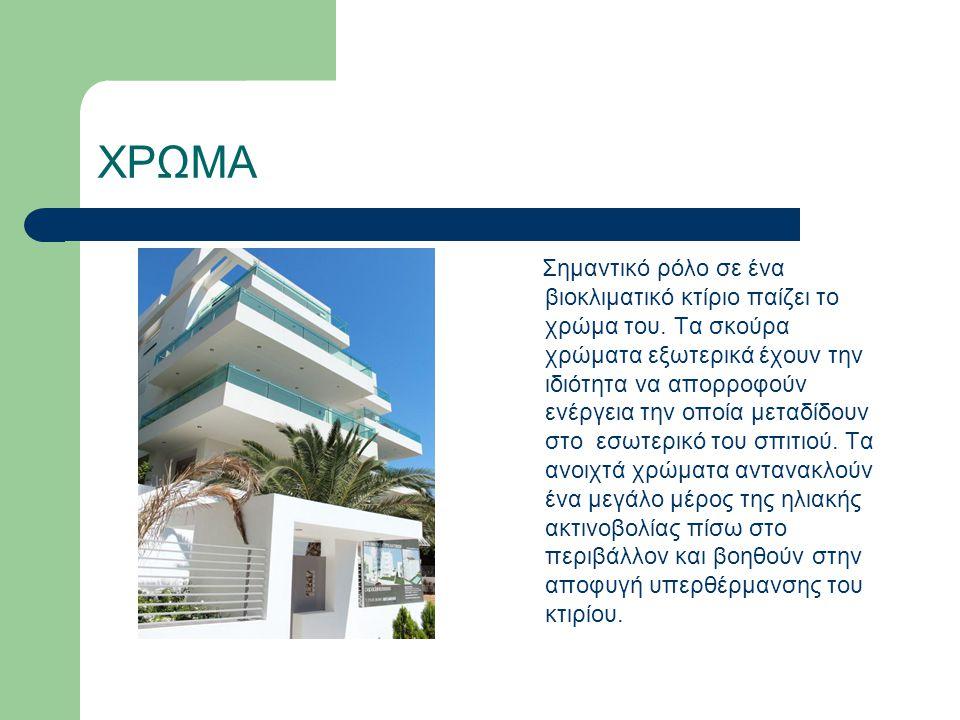 ΧΡΩΜΑ Σημαντικό ρόλο σε ένα βιοκλιματικό κτίριο παίζει το χρώμα του. Τα σκούρα χρώματα εξωτερικά έχουν την ιδιότητα να απορροφούν ενέργεια την οποία μ