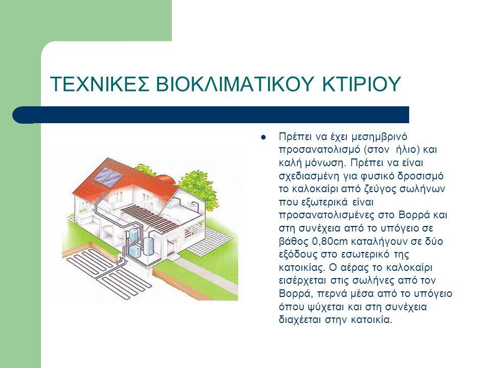 Η αξιοποίηση της ηλιακής ενέργειας και των περιβαλλοντικών πηγών, όπως προκύπτει από το βιοκλιματικό σχεδιασμό, επιτυγχάνεται στα πλαίσια της συνολικής θερμικής λειτουργίας του κτιρίου και της σχέσης κτιρίου - περιβάλλοντος.