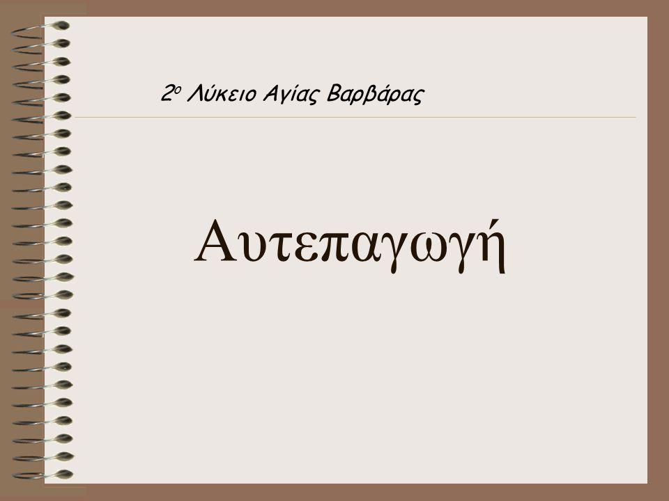 Αυτεπαγωγή 2 ο Λύκειο Αγίας Βαρβάρας