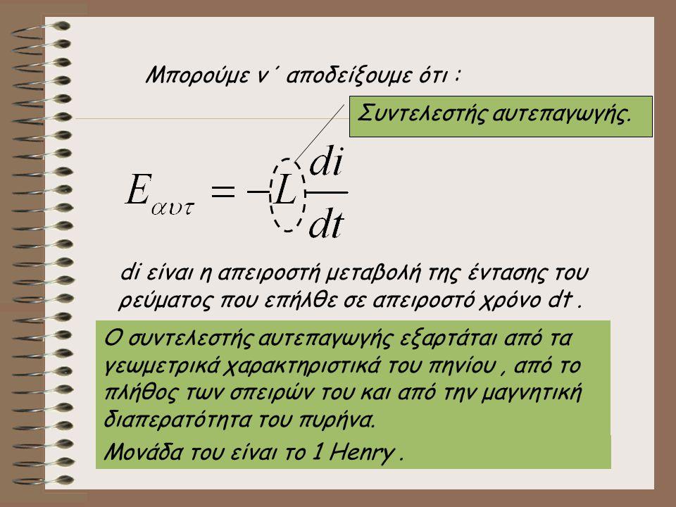 Μπορούμε ν΄ αποδείξουμε ότι : di είναι η απειροστή μεταβολή της έντασης του ρεύματος που επήλθε σε απειροστό χρόνο dt.