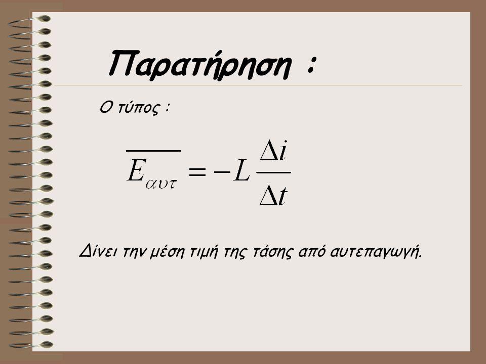 Μπορούμε ν΄ αποδείξουμε ότι : di είναι η απειροστή μεταβολή της έντασης του ρεύματος που επήλθε σε απειροστό χρόνο dt. Συντελεστής αυτεπαγωγής. Ο συντ