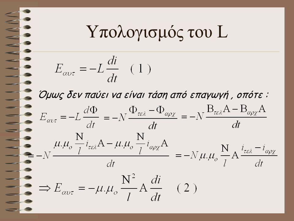 Υπολογισμός του L Όμως δεν παύει να είναι τάση από επαγωγή, οπότε :