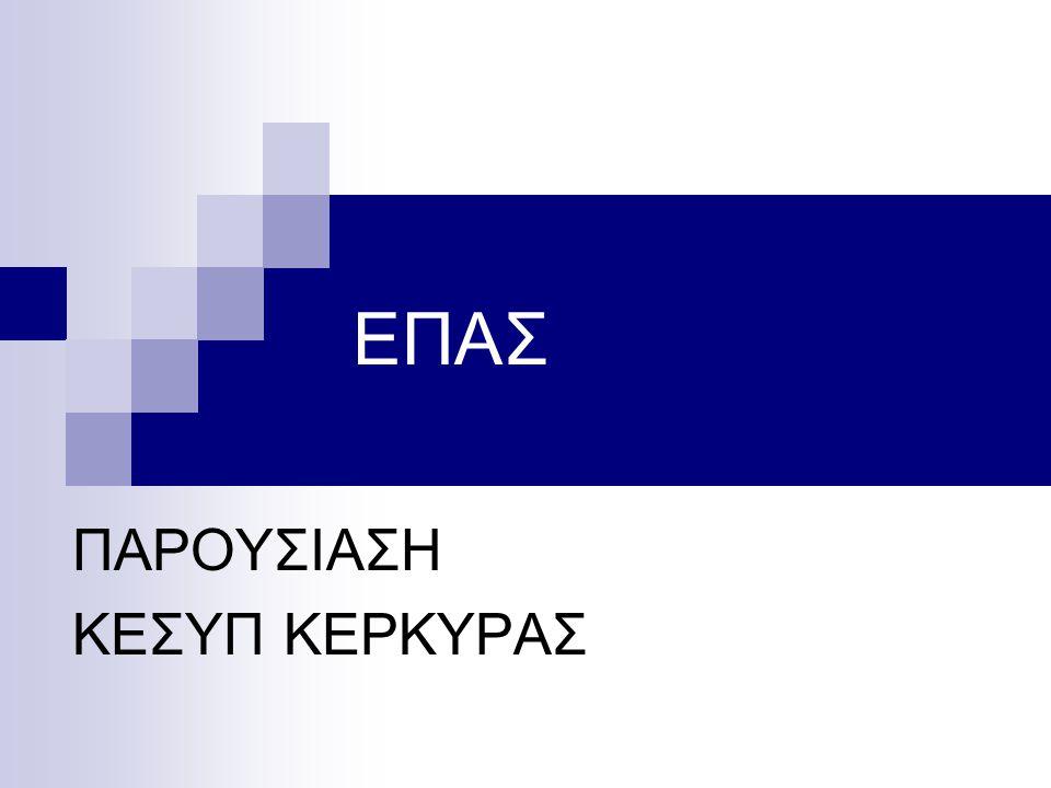 ΕΠΑΣ ΠΑΡΟΥΣΙΑΣΗ ΚΕΣΥΠ ΚΕΡΚΥΡΑΣ