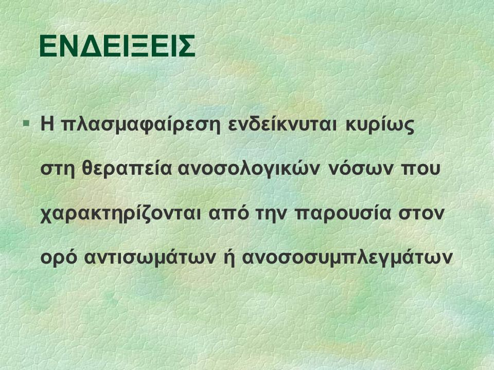 ΕΠΙΠΛΟΚΕΣ ΠΛΑΣΜΑΦΑΙΡΕΣΗΣ (Ι) § 1.Αντιδράσεις αλλεργικές (πυρετός, ρίγος, κνίδωση) § 2.