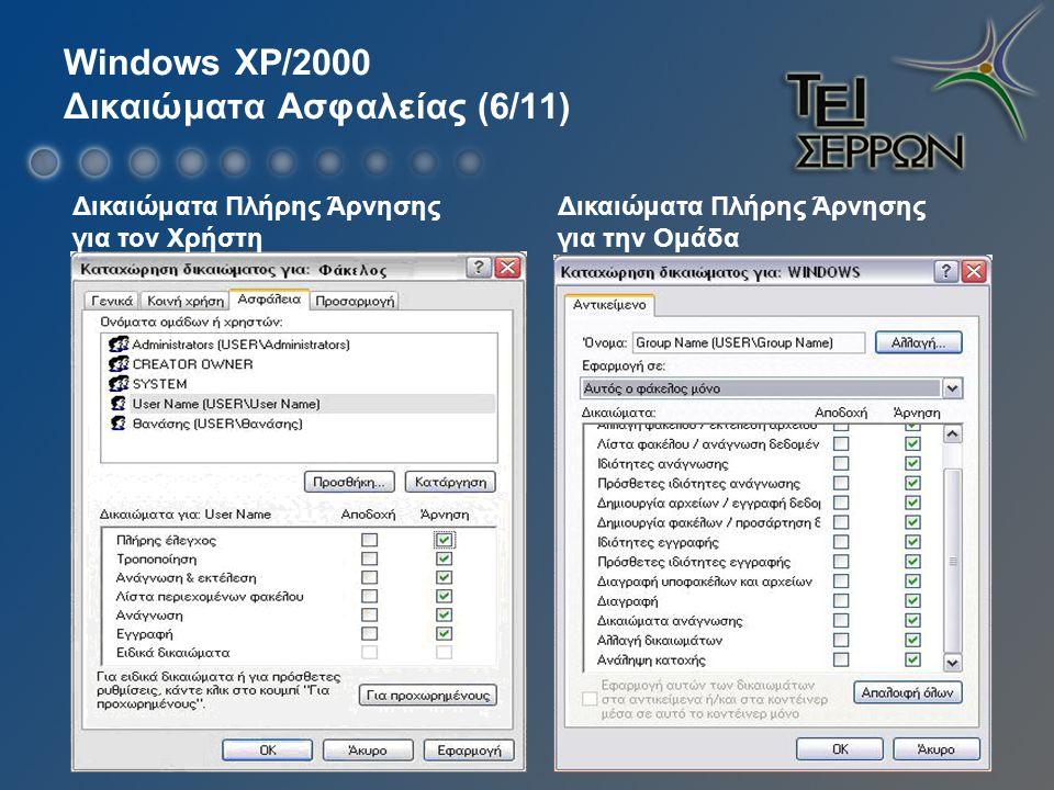 Windows XP/2000 Δικαιώματα Ασφαλείας (6/11) Δικαιώματα Πλήρης Άρνησης για την Ομάδα Δικαιώματα Πλήρης Άρνησης για τον Χρήστη