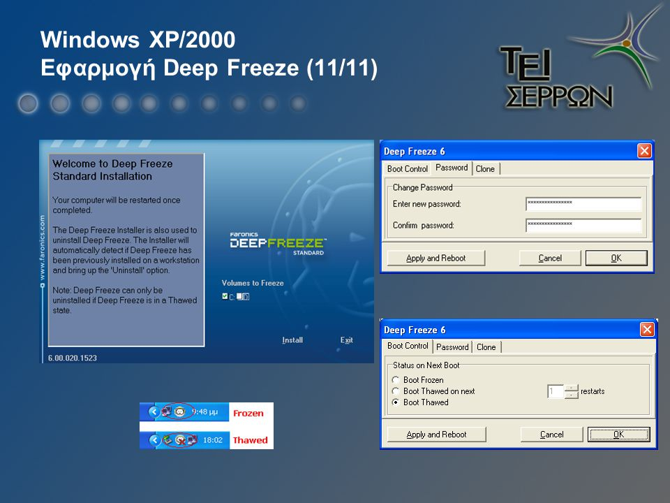 Windows XP/2000 Εφαρμογή Deep Freeze (11/11)