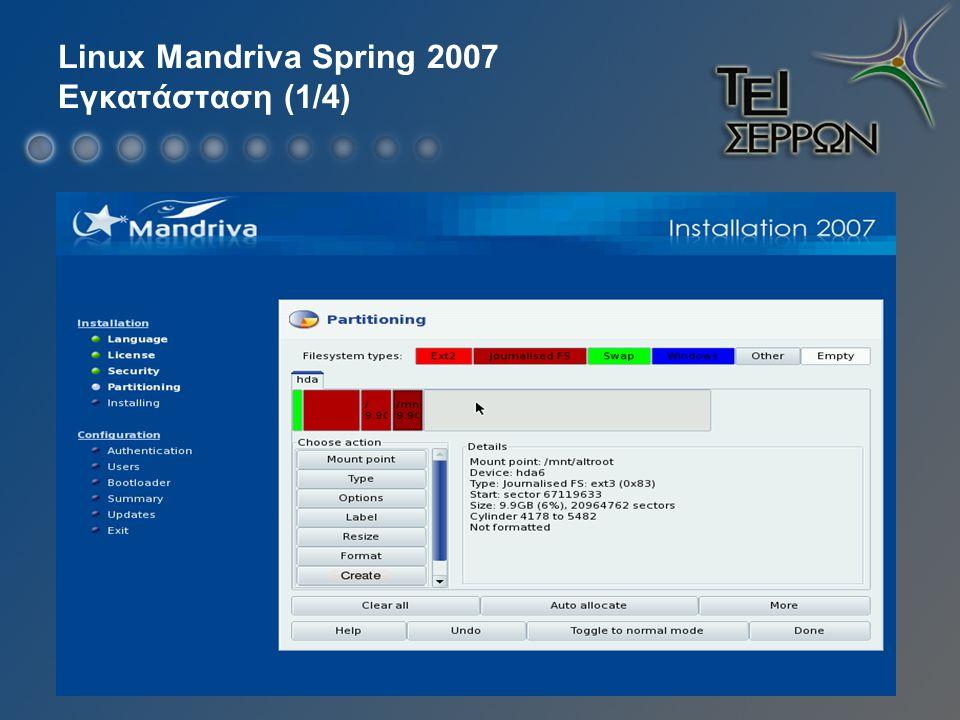 Linux Mandriva Spring 2007 Εγκατάσταση (1/4)