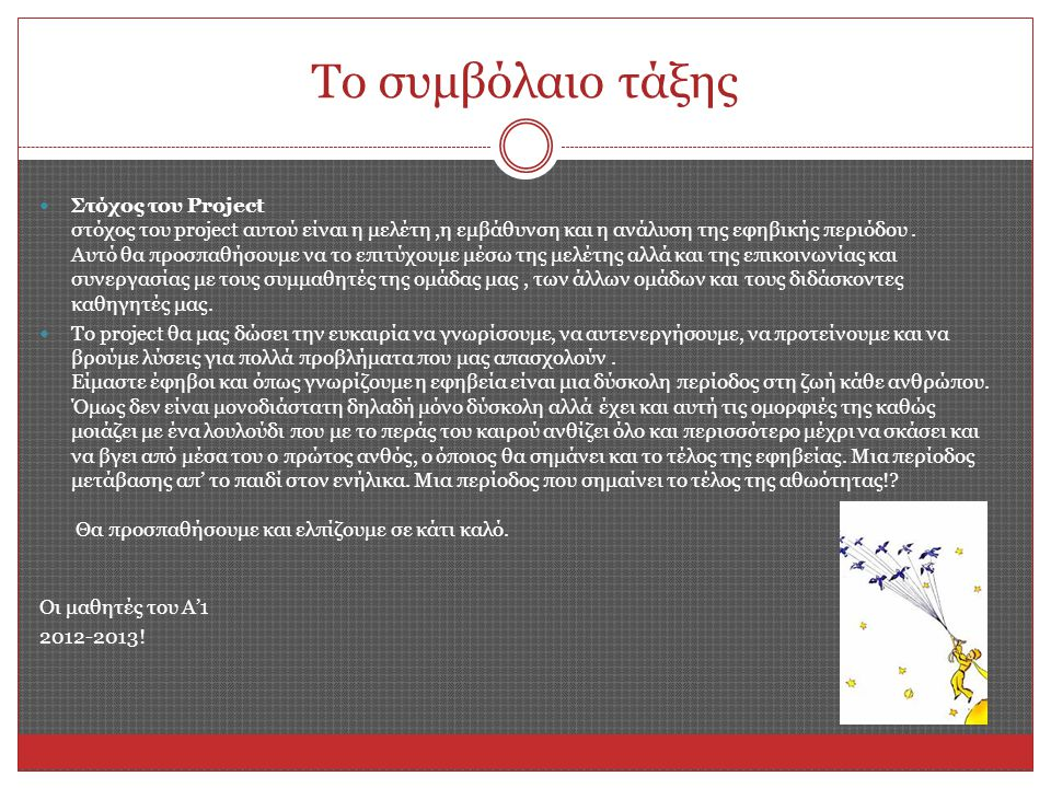Το συμβόλαιο τάξης Στόχος του Project στόχος του project αυτού είναι η μελέτη,η εμβάθυνση και η ανάλυση της εφηβικής περιόδου. Αυτό θα προσπαθήσουμε ν