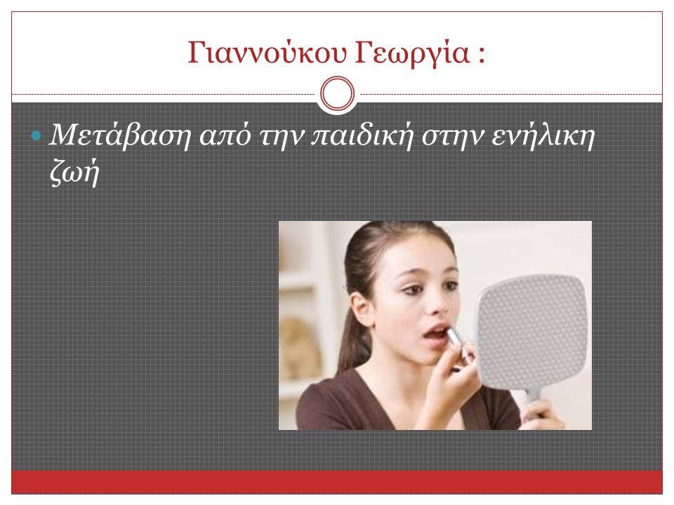 Γιαννούκου Γεωργία : Μετάβαση από την παιδική στην ενήλικη ζωή