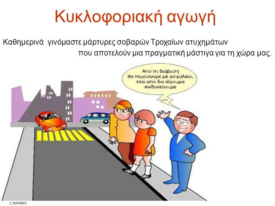 Κυκλοφοριακή αγωγή Καθημερινά γινόμαστε μάρτυρες σοβαρών Τροχαίων ατυχημάτων που αποτελούν μια πραγματική μάστιγα για τη χώρα μας.