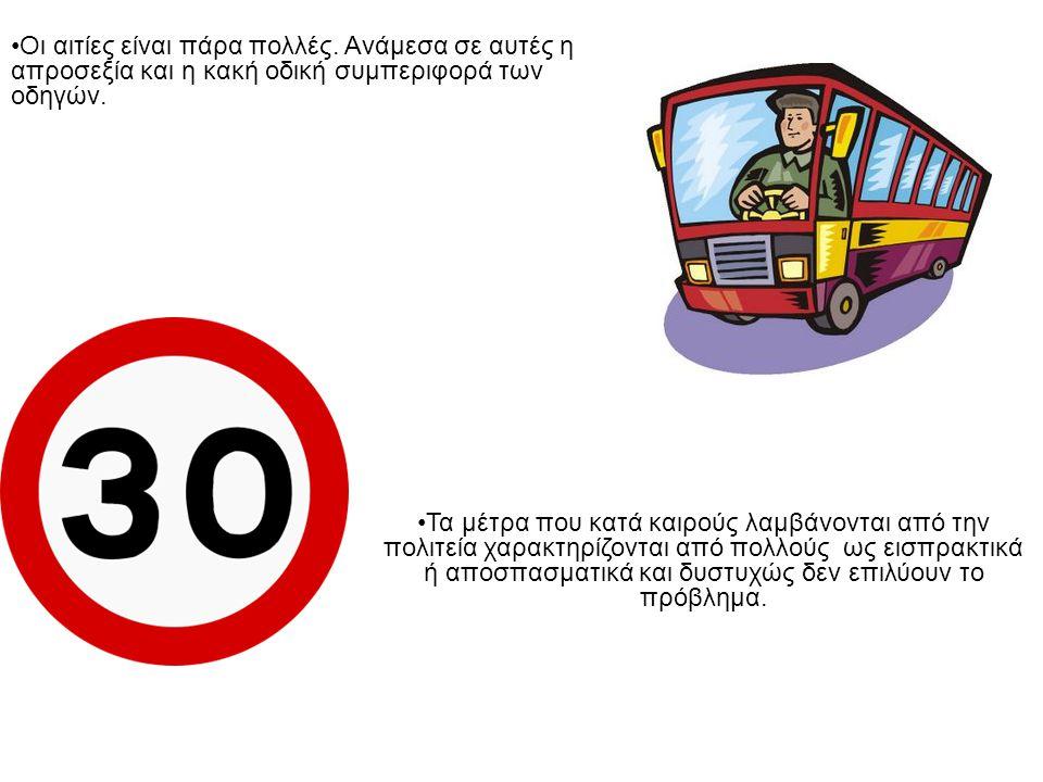 Αιτίες ατυχημάτων -Υπερβολική ταχύτητα.-Αντικανονικό προσπέρασμα.