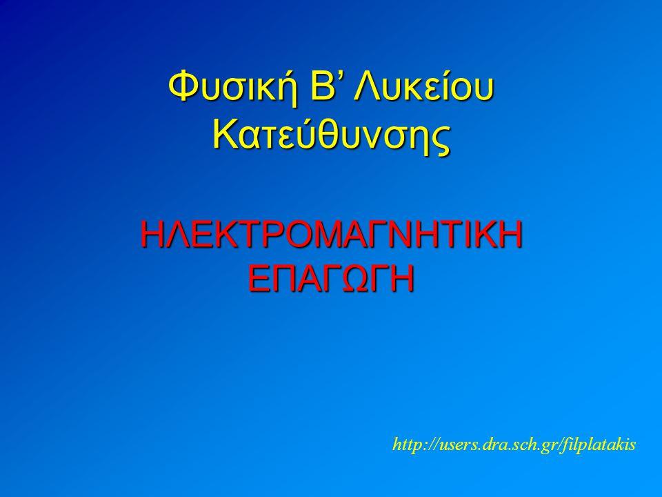 ΗΛΕΚΤΡΟΜΑΓΝΗΤΙΚΗ ΕΠΑΓΩΓΗ Φυσική Β' Λυκείου Κατεύθυνσης http://users.dra.sch.gr/filplatakis