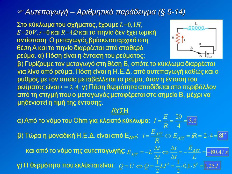  Αυτεπαγωγή – Αριθμητικό παράδειγμα (§ 5-14) Στο κύκλωμα του σχήματος, έχουμε L=0,1H, E=20V, r=0 και R=4Ω και το πηνίο δεν έχει ωμική αντίσταση.