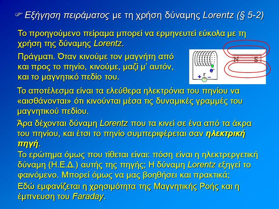  Αμοιβαία επαγωγή (§ 5-13) Σύμφωνα με το νόμο του Faraday, για να έχουμε εμφάνιση ηλεκτρεγερτικής δύναμης από επαγωγή σ' ένα κύκλωμα, θα πρέπει να μεταβληθεί η μαγνητική ροή που διέρχεται μέσα του.
