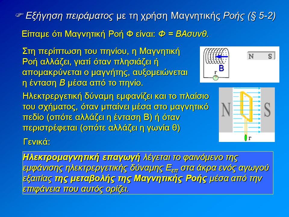 Ο Faraday χρησιμοποιώντας το μέγεθος της Μαγνητικής Ροής ερμηνεύει το φαινόμενο της επαγωγής με ένα πολύ «κομψό» νόμο:  Νόμος του Faraday (§ 5-2) * Από την παραπάνω σχέση υπολογίζουμε το μέτρο της Ε ΕΠ.