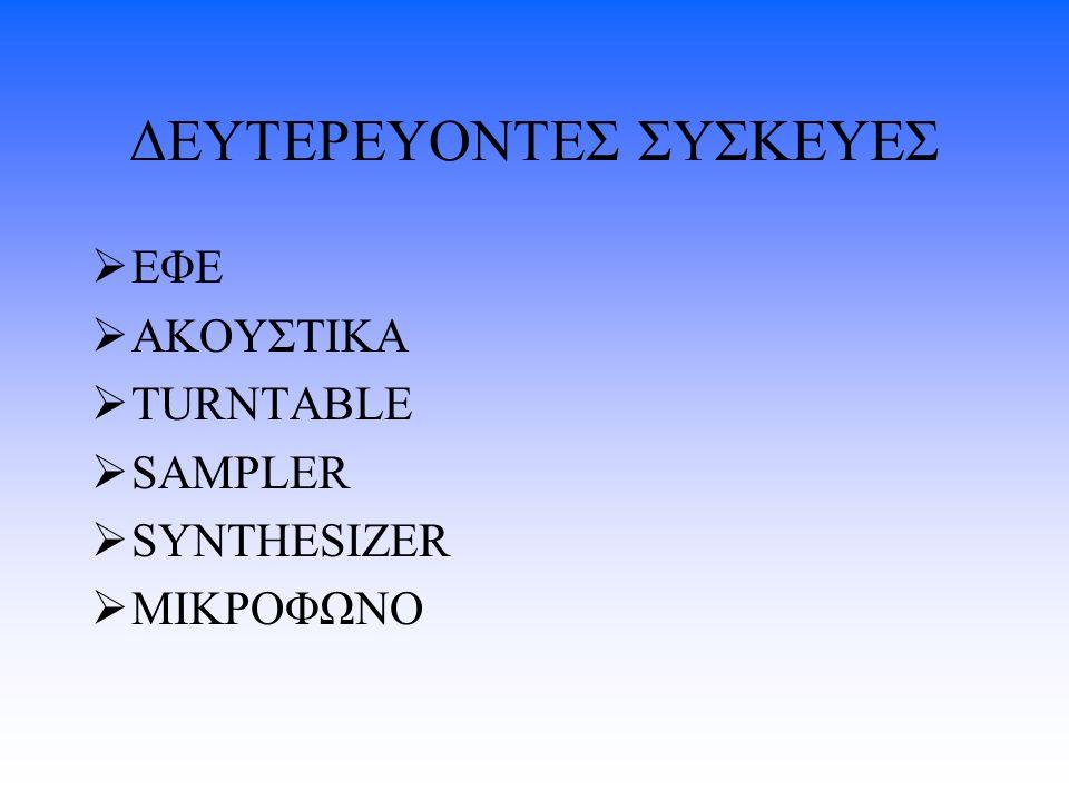 ΔΕΥΤΕΡΕΥΟΝΤΕΣ ΣΥΣΚΕΥΕΣ  ΕΦΕ  ΑΚΟΥΣΤΙΚΑ  TURNTABLE  SAMPLER  SYNTHESIZER  ΜΙΚΡΟΦΩΝΟ