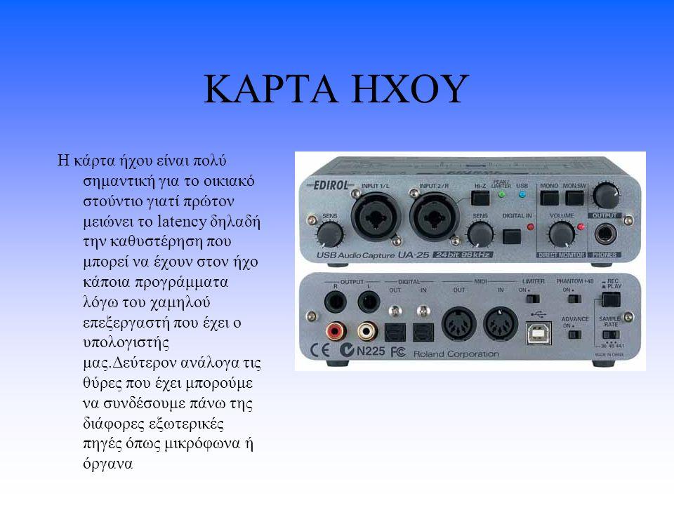 ΚΑΡΤΑ ΗΧΟΥ Η κάρτα ήχου είναι πολύ σημαντική για το οικιακό στούντιο γιατί πρώτον μειώνει το latency δηλαδή την καθυστέρηση που μπορεί να έχουν στον ή