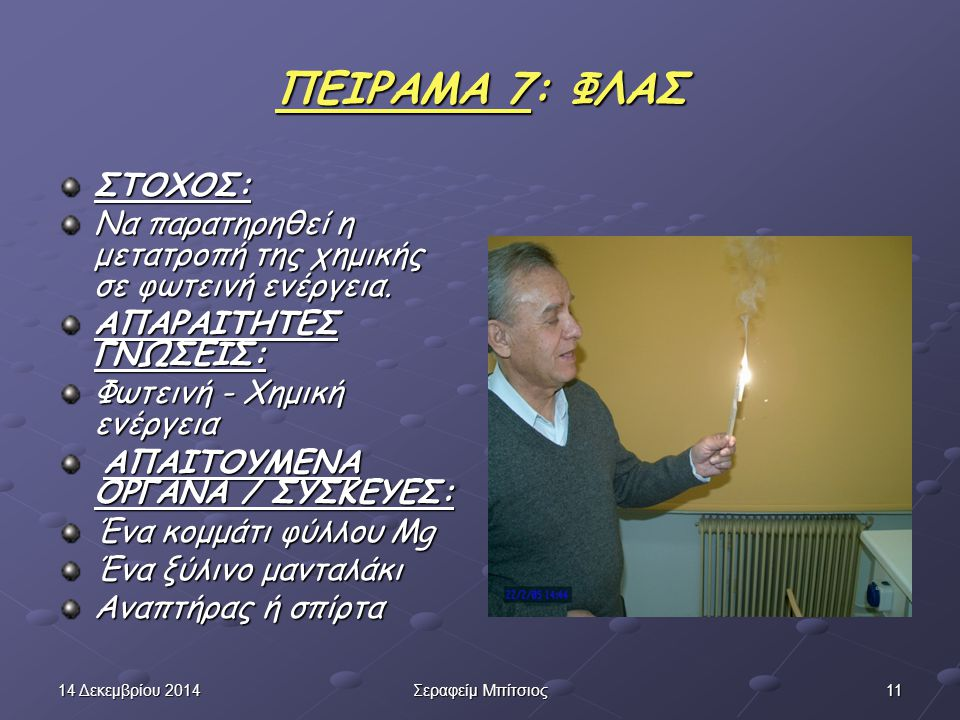 1014 Δεκεμβρίου 201414 Δεκεμβρίου 201414 Δεκεμβρίου 2014Σεραφείμ Μπίτσιος
