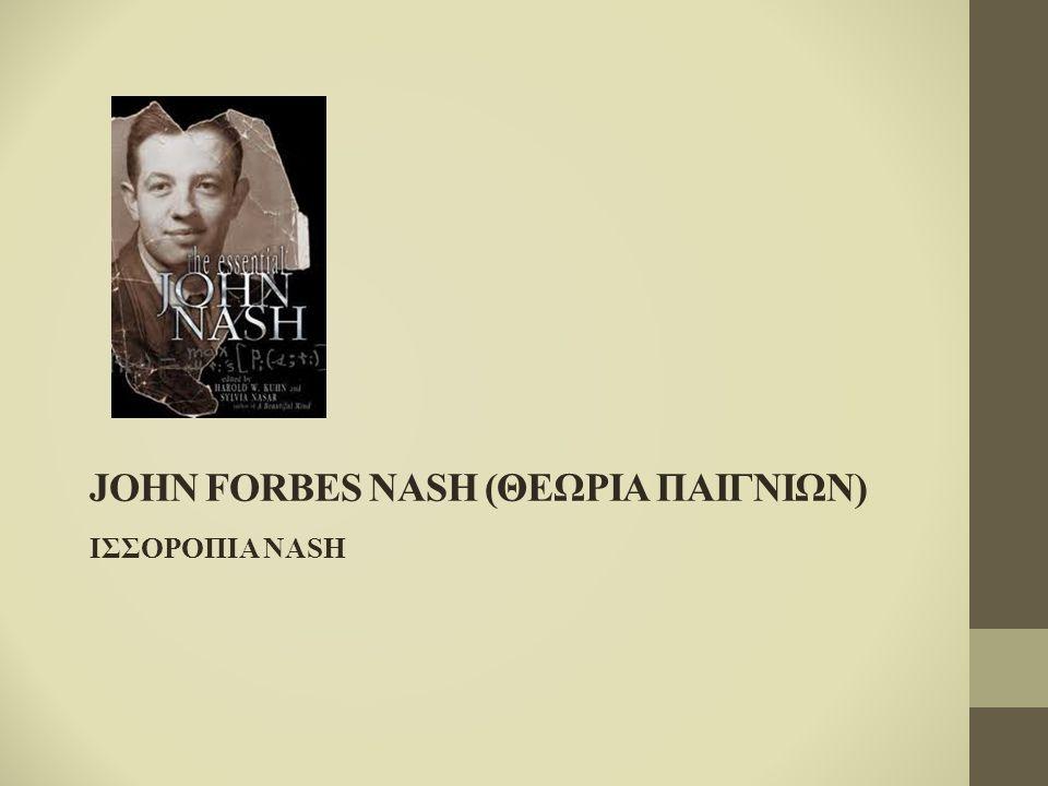 JOHN FORBES NASH (ΘΕΩΡΙΑ ΠΑΙΓΝΙΩΝ) ΙΣΣΟΡΟΠΙΑ NASH