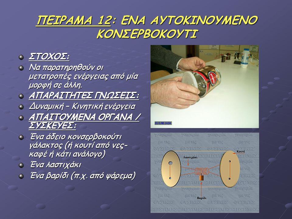 ΠΕΙΡΑΜΑ 11: ΥΔΡΟΣΤΡΟΒΙΛΟΣ ΣΤΟΧΟΣ: Να παρατηρηθούν οι μετατροπές ενέργειας από μία μορφή σε άλλη. ΑΠΑΡΑΙΤΗΤΕΣ ΓΝΩΣΕΙΣ: Δυναμική –Κινητική ενέργεια ΑΠΑΙ