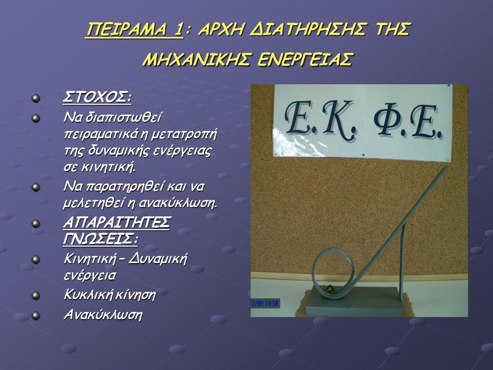ΠΕΙΡΑΜΑ 8: ΠΟΔΗΛΑΤΟ ΣΤΟΧΟΣ: Να παρατηρηθούν οι μετατροπές ενέργειας από μία μορφή σε άλλη.