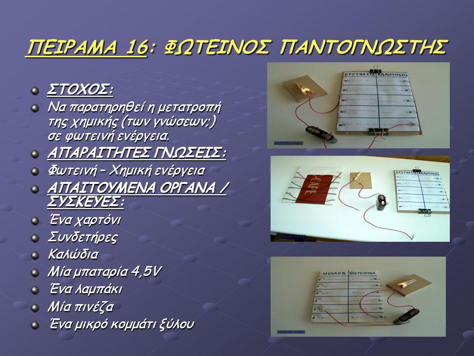 ΠΕΙΡΑΜΑ 15: ΘΕΡΜΑΝΣΗ ΧΩΡΙΣ ΦΩΤΙΑ (ΘΑ ΠΡΑΓΜΑΤΟΠΟΙΗΘΕΙ ΑΠΟ ΤΟΝ ΕΚΠΑΙΔΕΥΤΙΚΟ) ΣΤΟΧΟΣ: Να παρατηρηθεί η μετατροπή της χημικής σε θερμική ενέργεια. ΑΠΑΡΑΙΤ