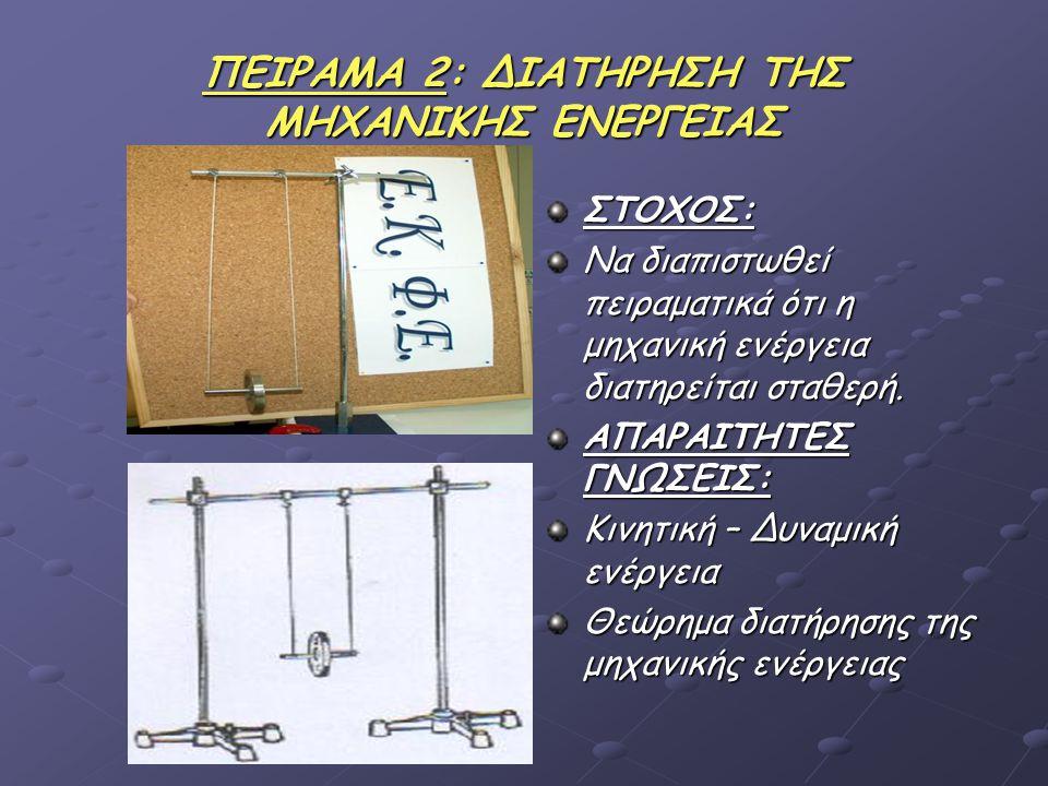 ΠΕΙΡΑΜΑ 2: ΔΙΑΤΗΡΗΣΗ ΤΗΣ ΜΗΧΑΝΙΚΗΣ ΕΝΕΡΓΕΙΑΣ ΣΤΟΧΟΣ: Να διαπιστωθεί πειραματικά ότι η μηχανική ενέργεια διατηρείται σταθερή.