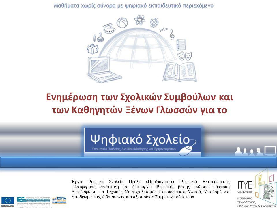Έργο: Ψηφιακό Σχολείο. Πράξη «Προδιαγραφές Ψηφιακής Εκπαιδευτικής Πλατφόρμας, Ανάπτυξη και Λειτουργία Ψηφιακής βάσης Γνώσης, Ψηφιακή Διαμόρφωση και Τε