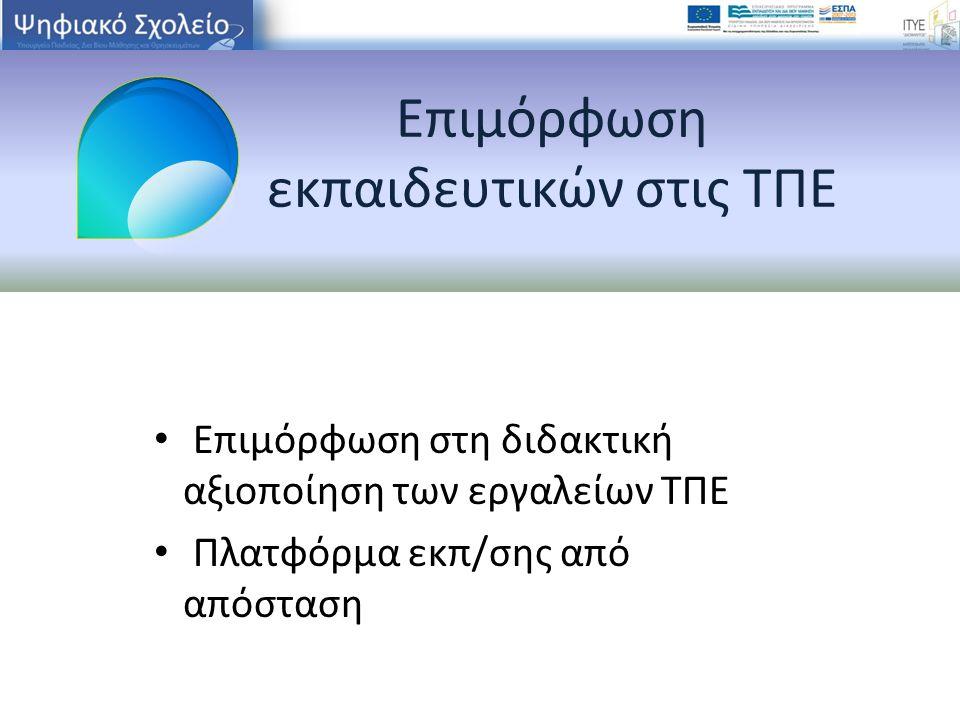 Επιμόρφωση εκπαιδευτικών στις ΤΠΕ Επιμόρφωση στη διδακτική αξιοποίηση των εργαλείων ΤΠΕ Πλατφόρμα εκπ/σης από απόσταση
