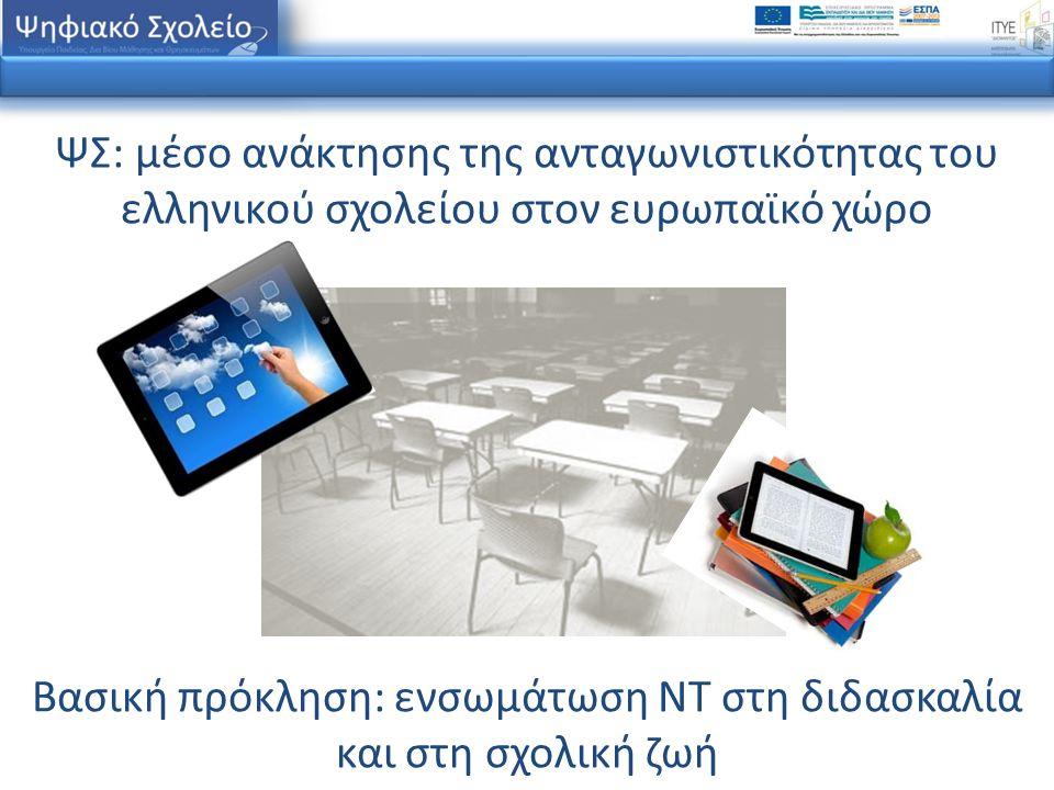 ΨΣ: μέσο ανάκτησης της ανταγωνιστικότητας του ελληνικού σχολείου στον ευρωπαϊκό χώρο Βασική πρόκληση: ενσωμάτωση ΝΤ στη διδασκαλία και στη σχολική ζωή