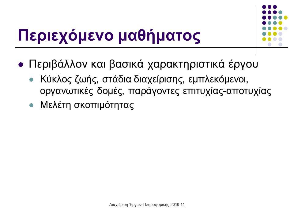Διαχείριση Έργων Πληροφορικής 2010-11 Περιεχόμενο μαθήματος Περιβάλλον και βασικά χαρακτηριστικά έργου Κύκλος ζωής, στάδια διαχείρισης, εμπλεκόμενοι,