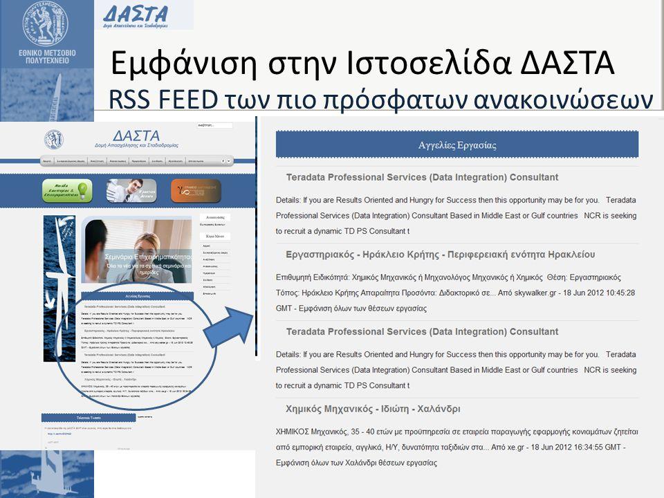 Εμφάνιση στην Ιστοσελίδα ΔΑΣΤΑ RSS FEED των πιο πρόσφατων ανακοινώσεων