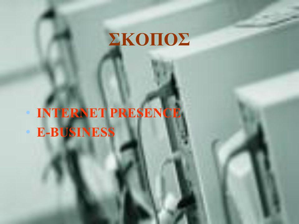 ΣΚΟΠΟΣ ΙΝTERNET PRESENCE E-BUSINESS