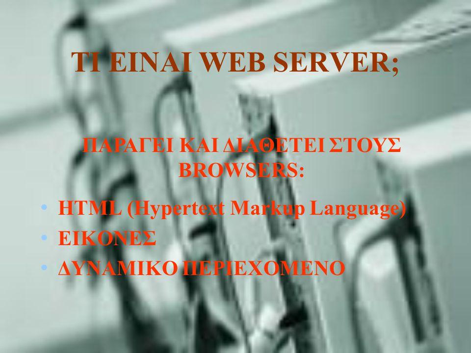 TI EINAI WEB SERVER; HTML (Hypertext Markup Language) ΕΙΚΟΝΕΣ ΔΥΝΑΜΙΚΟ ΠΕΡΙΕΧΟΜΕΝΟ ΠΑΡΑΓΕΙ ΚΑΙ ΔΙΑΘΕΤΕΙ ΣΤΟΥΣ BROWSERS: